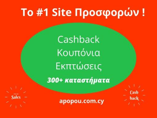 Apopou το Νο1 site προσφορών